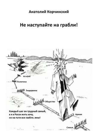 Анатолий Корчинский, Ненаступайте награбли!