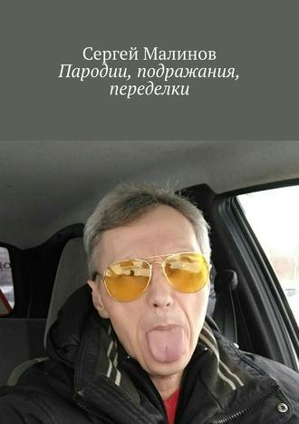 Сергей Малинов, Пародии, подражания, переделки