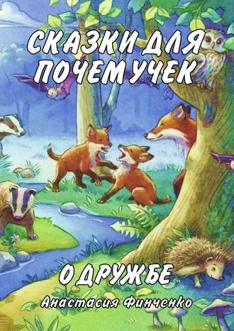 Анастасия Финченко, Сказки для почемучек одружбе