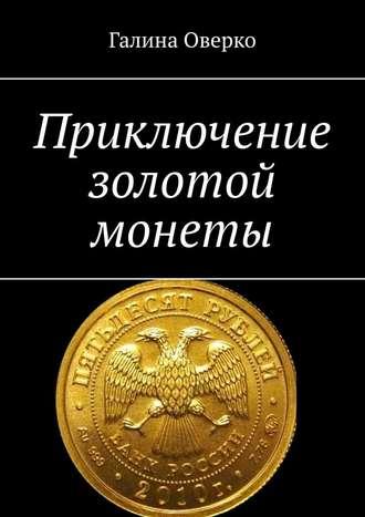 Галина Оверко, Приключение золотой монеты