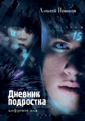 Новиков Петрович, Дневник подростка
