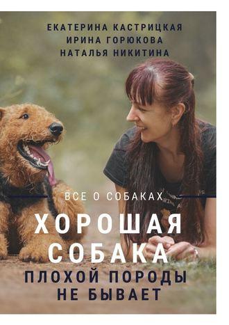 Ирина Горюкова, Наталья Никитина, Хорошая собака плохой породы небывает