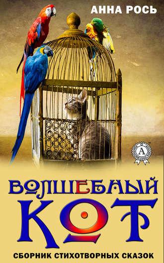 Анна Рось, Волшебный кот. Сборник стихотворных сказок