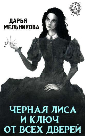 Дарья Мельникова, Черная лиса и ключ от всех дверей