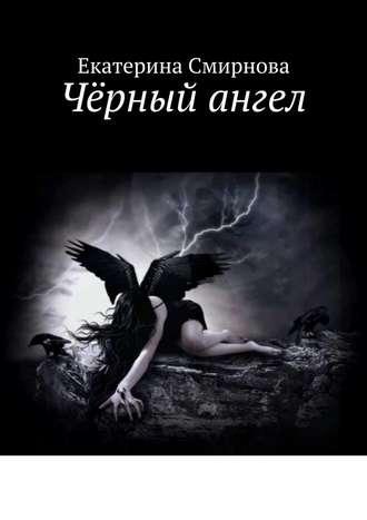 Екатерина Смирнова, Чёрный ангел