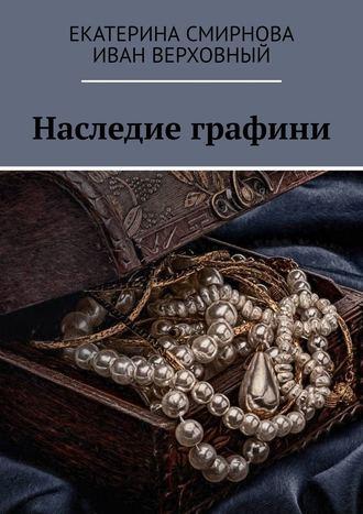 Екатерина Смирнова, Иван Верховный, Наследие графини