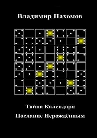 Владимир Пахомов, Тайна Календаря. Послание Нерождённым