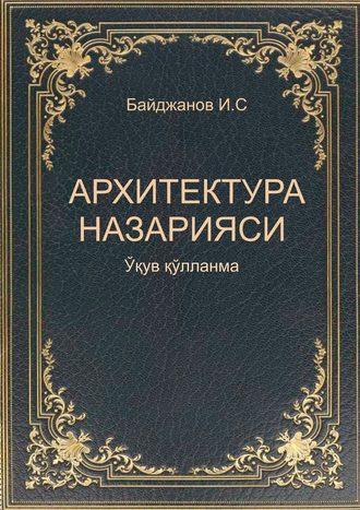 Ибадулла Байджанов, Архитектура назарияси