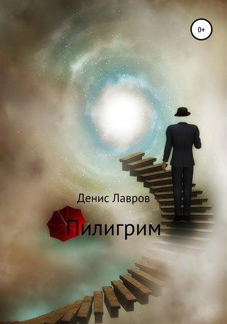 Денис Лавров, Пилигрим