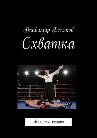 Владимир Беляков, Схватка. Немного юмора