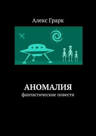 Алекс Грарк, Аномалия. Фантастические повести