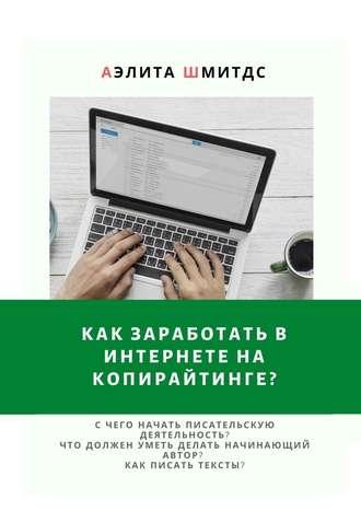 Аэлита Шмитдс, Как заработать вИнтернете накопирайтинге?