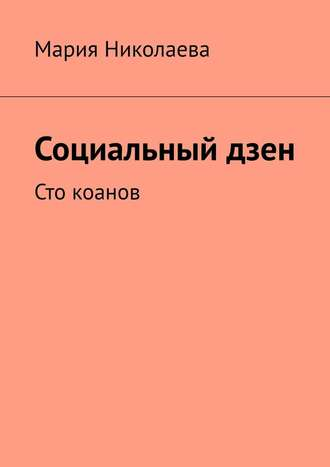 Мария Николаева, Социальныйдзен. Сто коанов