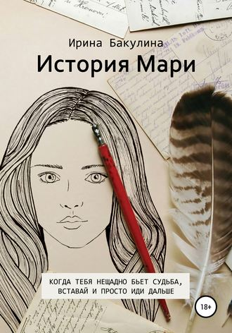 Ирина Бакулина, История Мари