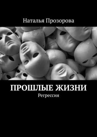 Наталья Прозорова, Прошлый жизни. Регрессия