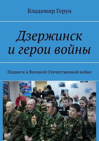Владимир Герун, Дзержинск игерои войны. Подвиги вВеликой Отечественной войне