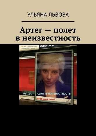 Ульяна Львова, Артег– полет внеизвестность
