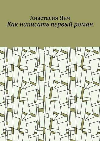 Анастасия Янч, Как написать первый роман