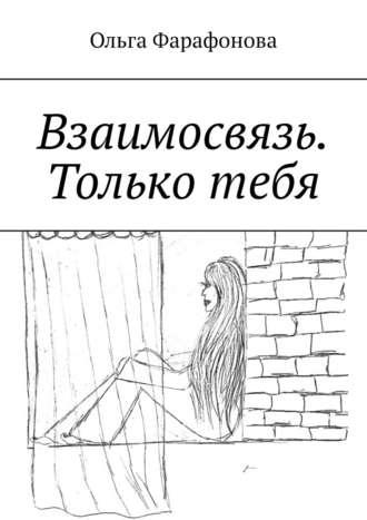 Ольга Фарафонова, Взаимосвязь. Толькотебя
