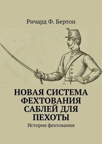 Ричард Ф. Бертон, Новая система фехтования саблей для пехоты. История фехтования