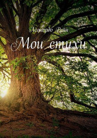 Леонардо Рейн, Мои стихи
