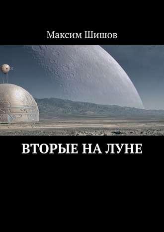 Максим Шишов, Вторые наЛуне