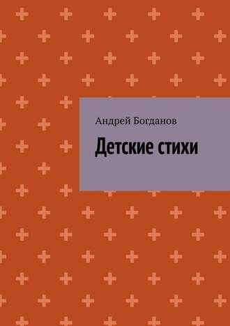 Андрей Богданов, Детские стихи