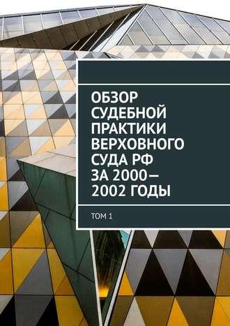 Сергей Назаров, Обзор Судебной практики Верховного суда РФ за2000—2002годы. Том1