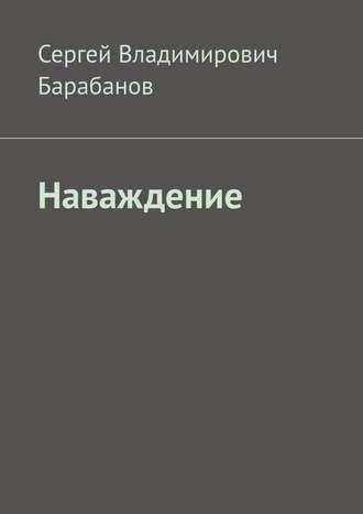 Сергей Барабанов, Наваждение