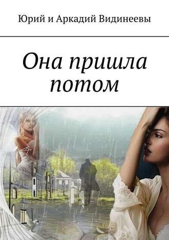 Юрий и Аркадий Видинеевы, Она пришла потом