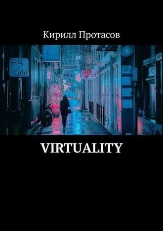 Кирилл Протасов, Virtuality