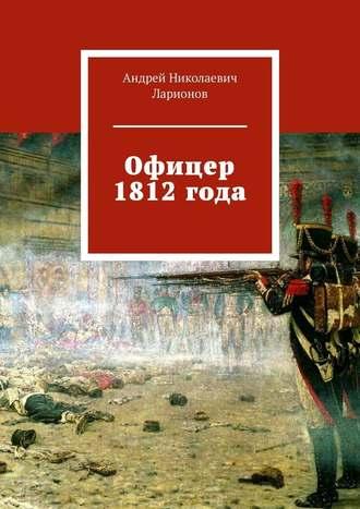 Андрей Ларионов, Офицер 1812года