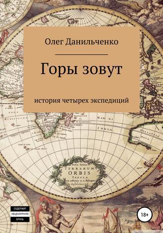 Олег Данильченко, Горы зовут. История четырех экспедиций