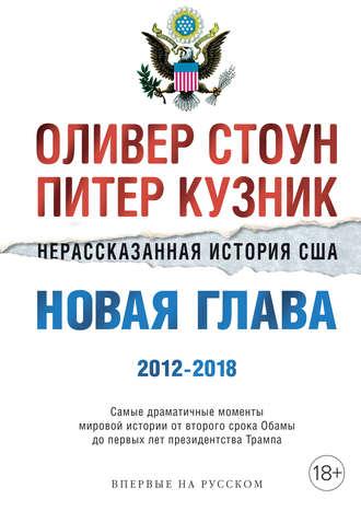 Оливер Стоун, Питер Кузник, Нерассказанная история США. Новая глава 2012–2018