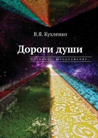 Виктор Кухленко, Дорогидуши. Познание. Продолжение