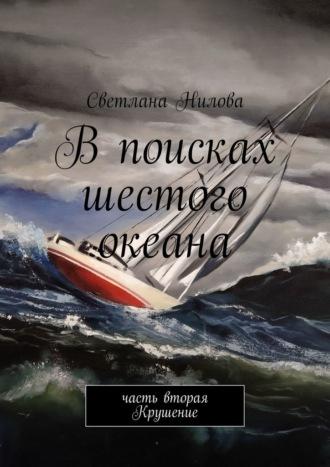 Светлана Нилова, Впоисках шестого океана. Часть вторая. Крушение