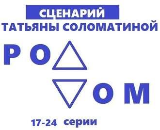 Татьяна Соломатина, Роддом. Сценарий. Серии 17-24