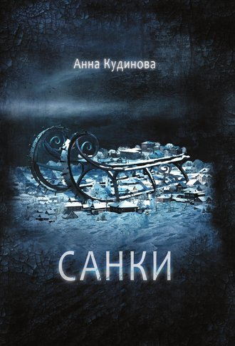 Анна Кудинова, Санки