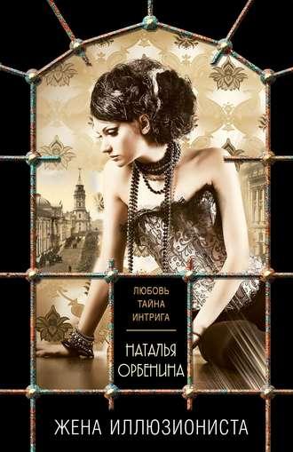Наталия Орбенина, Жена иллюзиониста