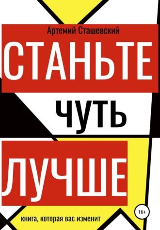 Артемий Сташевский, Станьте чуть лучше