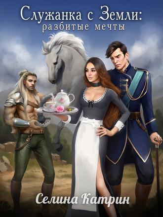 Сирена Селена, Служанка с Земли: Разбитые мечты