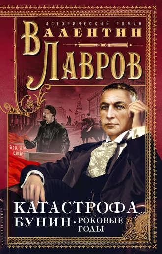 Валентин Лавров, Катастрофа. Бунин. Роковые годы