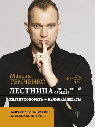 Максим Темченко, Лестница к Финансовой Свободе