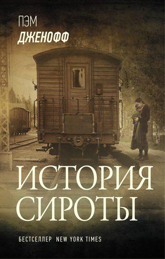 Пэм Дженофф, История сироты