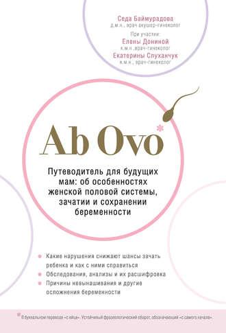 Седа Баймурадова, Ab Ovo. Путеводитель для будущих мам: об особенностях женской половой системы, зачатии и сохранении беременности