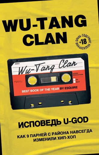 Ламонт Хокинс, Wu-Tang Clan. Исповедь U-GOD. Как 9 парней с района навсегда изменили хип-хоп