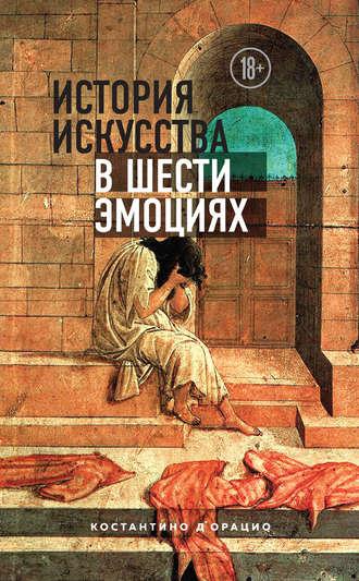 Константино д'Орацио, История искусства в шести эмоциях