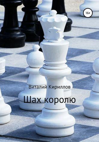 Виталий Кириллов, Шах королю
