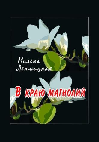 Милена Летницкая, В краю магнолий