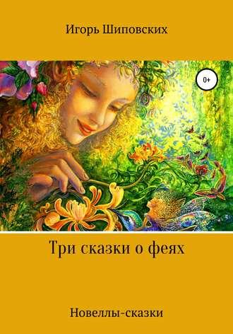 Игорь Шиповских, Три сказки о феях